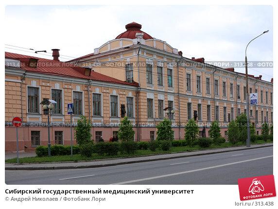 Сибирский государственный медицинский университет, фото № 313438, снято 29 мая 2008 г. (c) Андрей Николаев / Фотобанк Лори