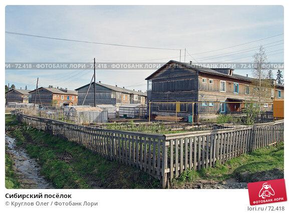 Сибирский посёлок, фото № 72418, снято 27 мая 2007 г. (c) Круглов Олег / Фотобанк Лори