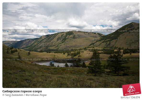 Сибирское горное озеро, фото № 134074, снято 27 июня 2006 г. (c) Serg Zastavkin / Фотобанк Лори