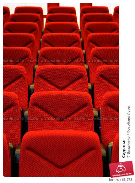 Сиденья, фото № 63278, снято 31 января 2007 г. (c) Владимир / Фотобанк Лори