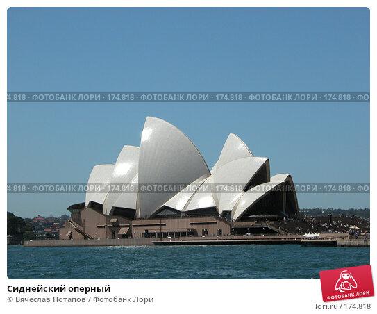 Купить «Сиднейский оперный», фото № 174818, снято 11 октября 2006 г. (c) Вячеслав Потапов / Фотобанк Лори