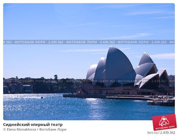 Купить «Сиднейский оперный театр», фото № 2439362, снято 17 августа 2010 г. (c) Elena Monakhova / Фотобанк Лори