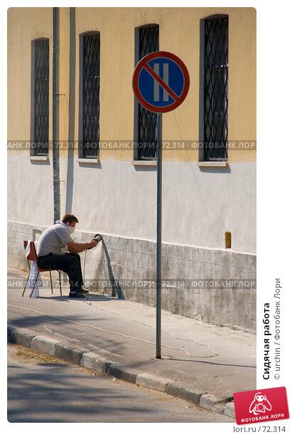 Сидячая работа, фото № 72314, снято 16 августа 2007 г. (c) urchin / Фотобанк Лори