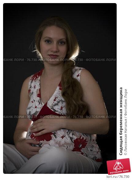 Сидящая беременная женщина, фото № 76730, снято 1 августа 2007 г. (c) Лисовская Наталья / Фотобанк Лори