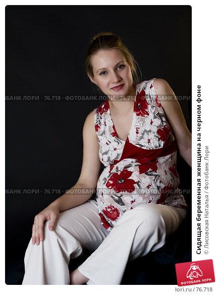 Купить «Сидящая беременная женщина на черном фоне», фото № 76718, снято 1 августа 2007 г. (c) Лисовская Наталья / Фотобанк Лори