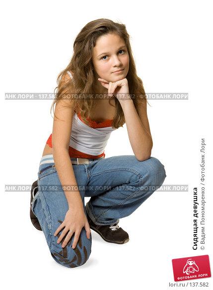 Купить «Сидящая девушка», фото № 137582, снято 5 ноября 2007 г. (c) Вадим Пономаренко / Фотобанк Лори
