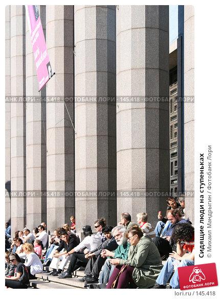 Сидящие люди на ступеньках, фото № 145418, снято 10 января 2005 г. (c) Михаил Мандрыгин / Фотобанк Лори