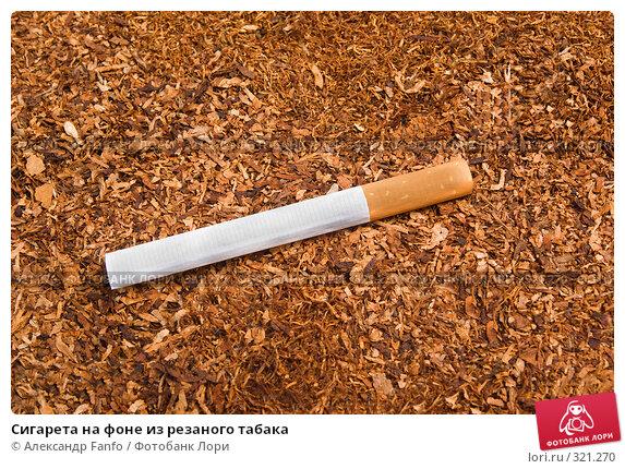 Сигарета на фоне из резаного табака, фото № 321270, снято 21 января 2017 г. (c) Александр Fanfo / Фотобанк Лори