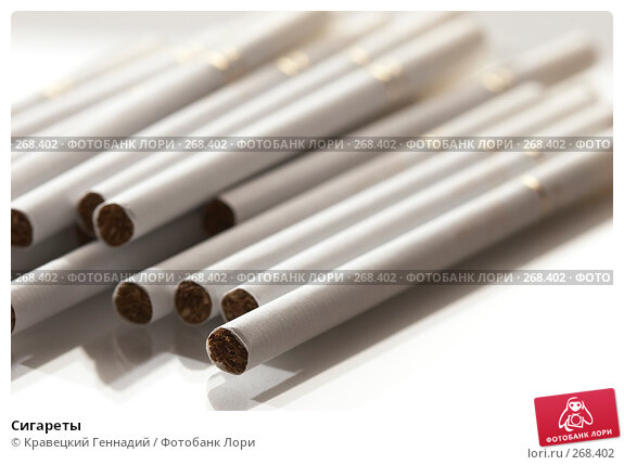 Сигареты, фото № 268402, снято 13 ноября 2005 г. (c) Кравецкий Геннадий / Фотобанк Лори