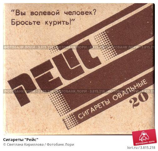 Купить сигареты рейс табак на развес для сигарет купить в иркутске
