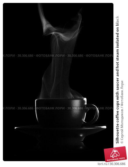 Купить «Silhouette coffee cups with saucer and hot steam isolated on black», фото № 30306686, снято 22 февраля 2019 г. (c) Сергей Молодиков / Фотобанк Лори