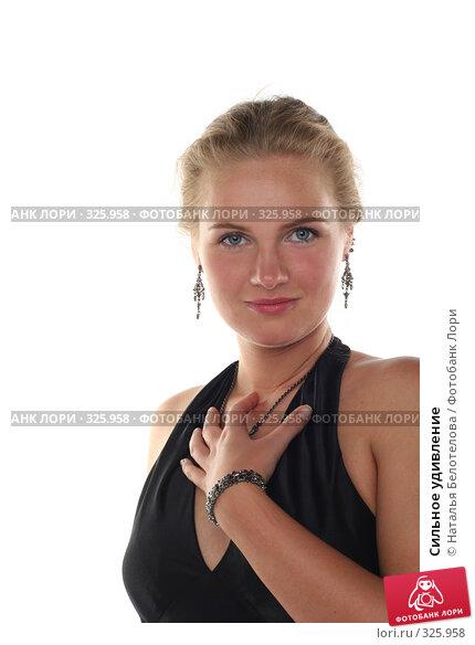 Купить «Сильное удивление», фото № 325958, снято 1 июня 2008 г. (c) Наталья Белотелова / Фотобанк Лори