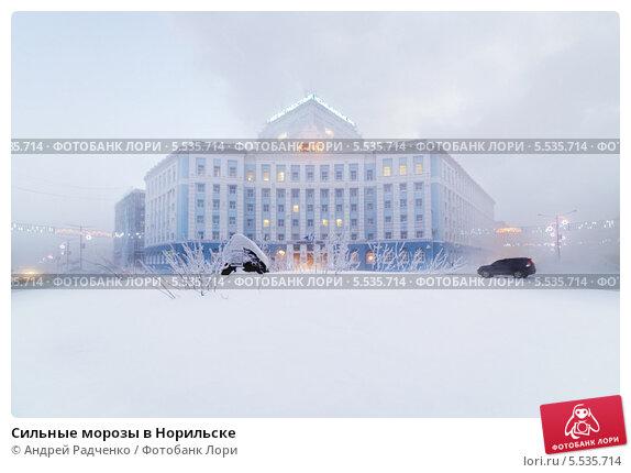 Купить «Сильные морозы в Норильске», фото № 5535714, снято 28 января 2014 г. (c) Андрей Радченко / Фотобанк Лори