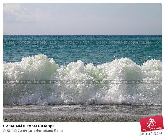 Сильный шторм на море, фото № 13246, снято 28 сентября 2006 г. (c) Юрий Синицын / Фотобанк Лори