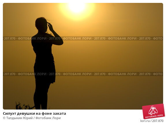 Силуэт девушки на фоне заката, фото № 207870, снято 20 января 2017 г. (c) Талдыкин Юрий / Фотобанк Лори