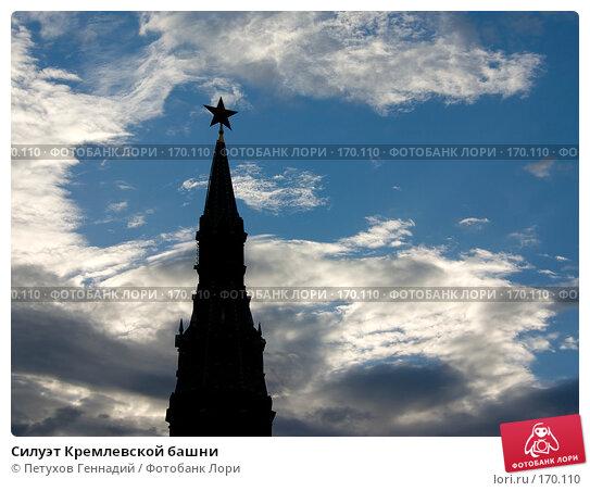 Купить «Силуэт Кремлевской башни», фото № 170110, снято 2 июня 2007 г. (c) Петухов Геннадий / Фотобанк Лори
