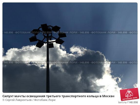 Силуэт мачты освещения третьего транспортного кольца в Москве, фото № 148898, снято 14 сентября 2004 г. (c) Сергей Лаврентьев / Фотобанк Лори