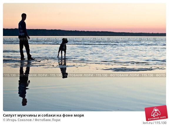 Силуэт мужчины и собаки на фоне моря, фото № 115130, снято 4 июля 2005 г. (c) Игорь Соколов / Фотобанк Лори