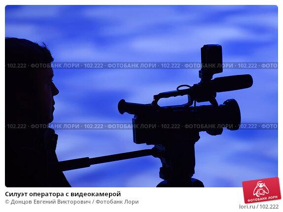Купить «Силуэт оператора с видеокамерой», фото № 102222, снято 21 апреля 2018 г. (c) Донцов Евгений Викторович / Фотобанк Лори