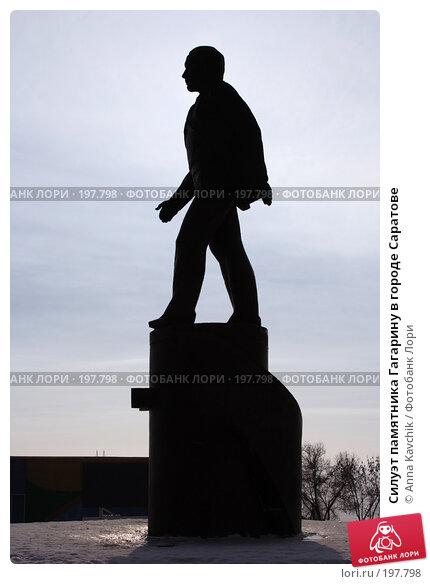 Купить «Силуэт памятника Гагарину в городе Саратове», фото № 197798, снято 6 февраля 2008 г. (c) Anna Kavchik / Фотобанк Лори