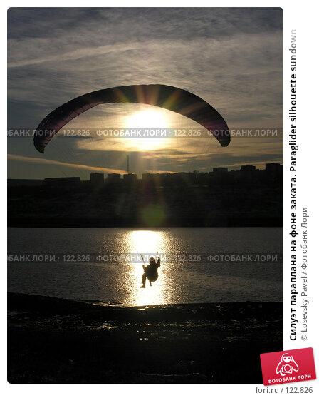 Силуэт параплана на фоне заката. Paraglider silhouette sundown, фото № 122826, снято 30 октября 2005 г. (c) Losevsky Pavel / Фотобанк Лори