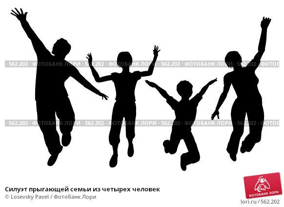 Купить «Силуэт прыгающей семьи из четырех человек», иллюстрация № 562202 (c) Losevsky Pavel / Фотобанк Лори