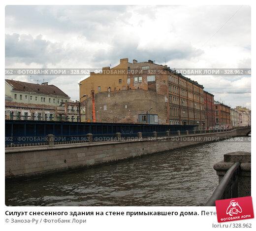 Купить «Силуэт снесенного здания на стене примыкавшего дома. Петербург.», фото № 328962, снято 14 июня 2008 г. (c) Заноза-Ру / Фотобанк Лори