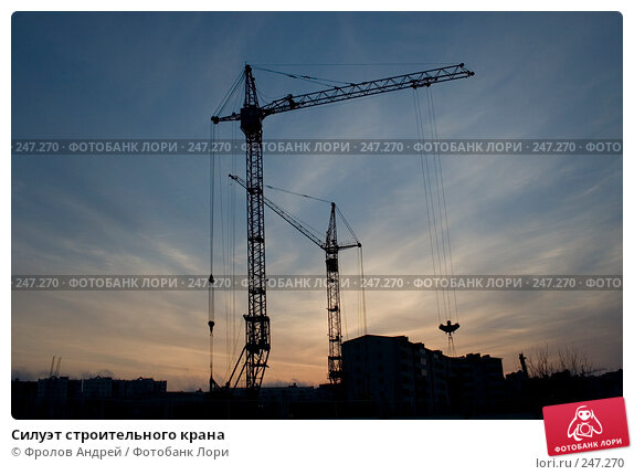 Силуэт строительного крана, фото № 247270, снято 11 марта 2008 г. (c) Фролов Андрей / Фотобанк Лори