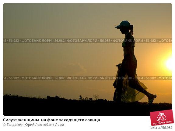 Силуэт женщины  на фоне заходящего солнца, фото № 56982, снято 28 июля 2017 г. (c) Талдыкин Юрий / Фотобанк Лори