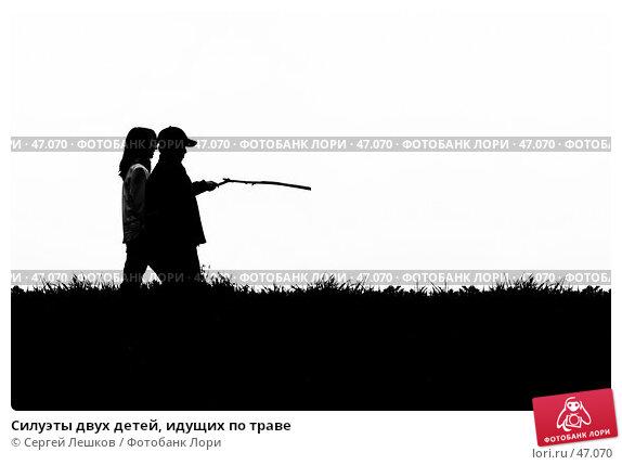 Силуэты двух детей, идущих по траве, фото № 47070, снято 12 мая 2007 г. (c) Сергей Лешков / Фотобанк Лори