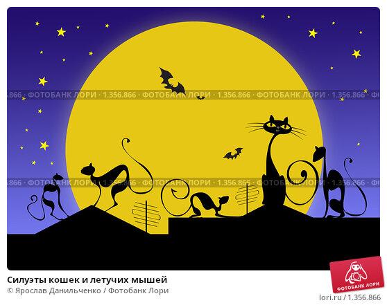 Купить «Силуэты кошек и летучих мышей», иллюстрация № 1356866 (c) Ярослав Данильченко / Фотобанк Лори