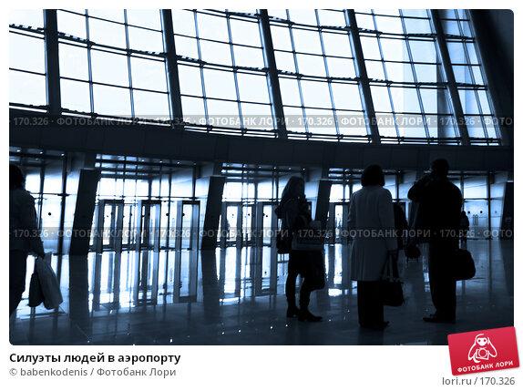 Силуэты людей в аэропорту, фото № 170326, снято 11 сентября 2007 г. (c) Бабенко Денис Юрьевич / Фотобанк Лори