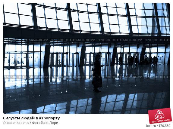 Силуэты людей в аэропорту, фото № 170330, снято 11 сентября 2007 г. (c) Бабенко Денис Юрьевич / Фотобанк Лори