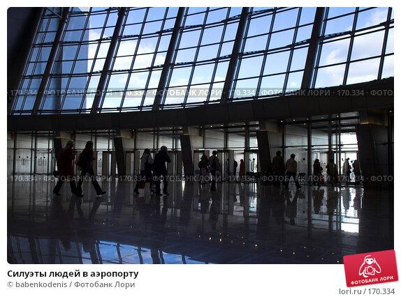Силуэты людей в аэропорту, фото № 170334, снято 11 сентября 2007 г. (c) Бабенко Денис Юрьевич / Фотобанк Лори