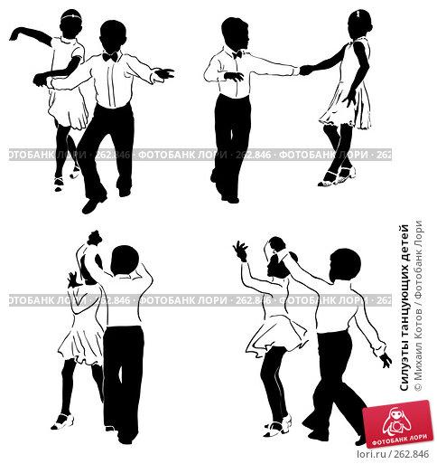 Силуэты танцующих детей, иллюстрация № 262846 (c) Михаил Котов / Фотобанк Лори