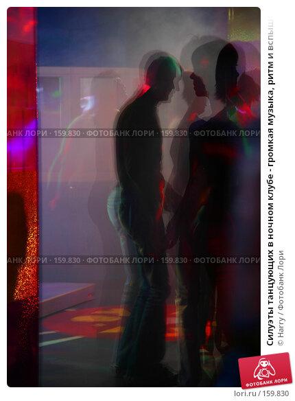 Силуэты танцующих в ночном клубе - громкая музыка, ритм и вспышки. Движение на танцполе, фото № 159830, снято 4 февраля 2006 г. (c) Harry / Фотобанк Лори