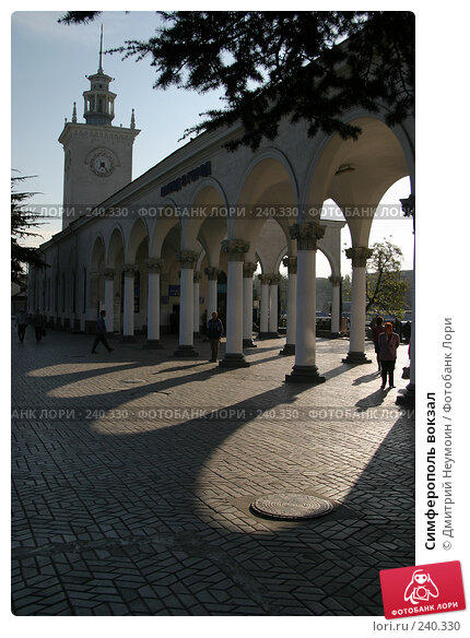 Симферополь вокзал, эксклюзивное фото № 240330, снято 12 мая 2005 г. (c) Дмитрий Неумоин / Фотобанк Лори