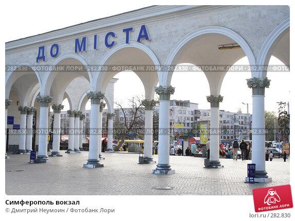 Купить «Симферополь вокзал», эксклюзивное фото № 282830, снято 20 апреля 2008 г. (c) Дмитрий Неумоин / Фотобанк Лори