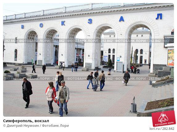 Симферополь, вокзал, эксклюзивное фото № 282842, снято 20 апреля 2008 г. (c) Дмитрий Неумоин / Фотобанк Лори