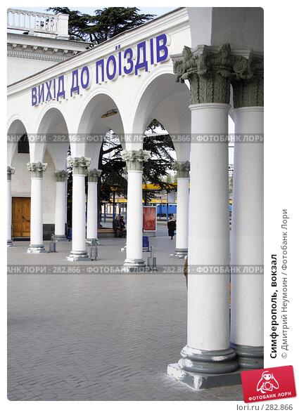 Симферополь, вокзал, эксклюзивное фото № 282866, снято 20 апреля 2008 г. (c) Дмитрий Неумоин / Фотобанк Лори