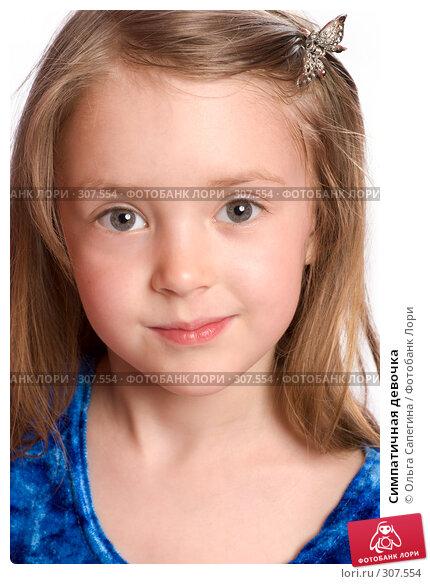 Симпатичная девочка, фото № 307554, снято 11 мая 2008 г. (c) Ольга Сапегина / Фотобанк Лори