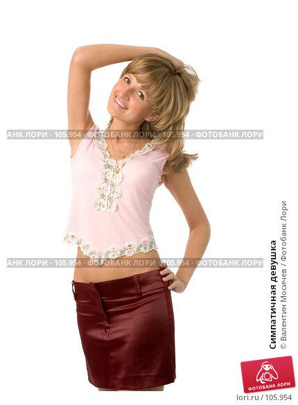 Симпатичная девушка, фото № 105954, снято 26 мая 2007 г. (c) Валентин Мосичев / Фотобанк Лори