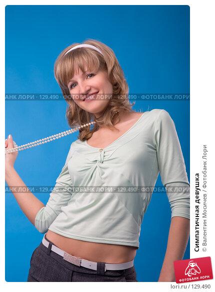 Симпатичная девушка, фото № 129490, снято 26 мая 2007 г. (c) Валентин Мосичев / Фотобанк Лори