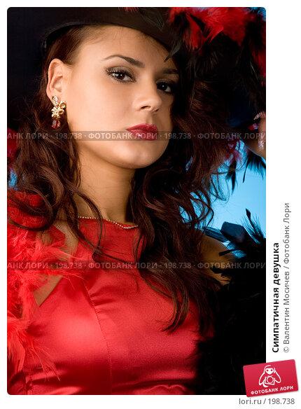 Симпатичная девушка, фото № 198738, снято 8 декабря 2007 г. (c) Валентин Мосичев / Фотобанк Лори