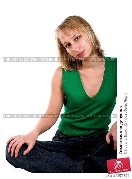 Симпатичная девушка, фото № 257574, снято 9 октября 2007 г. (c) Коваль Василий / Фотобанк Лори