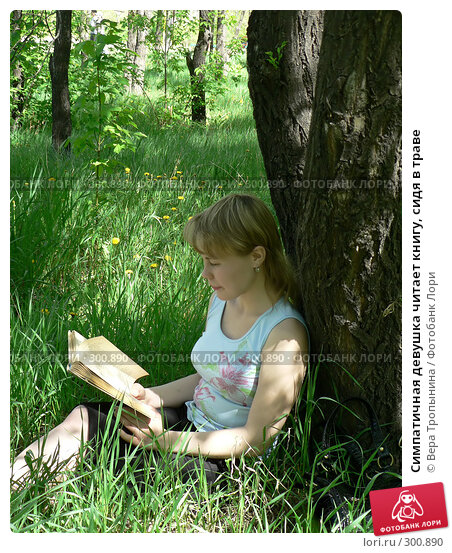 Симпатичная девушка читает книгу, сидя в траве, фото № 300890, снято 21 сентября 2017 г. (c) Вера Тропынина / Фотобанк Лори