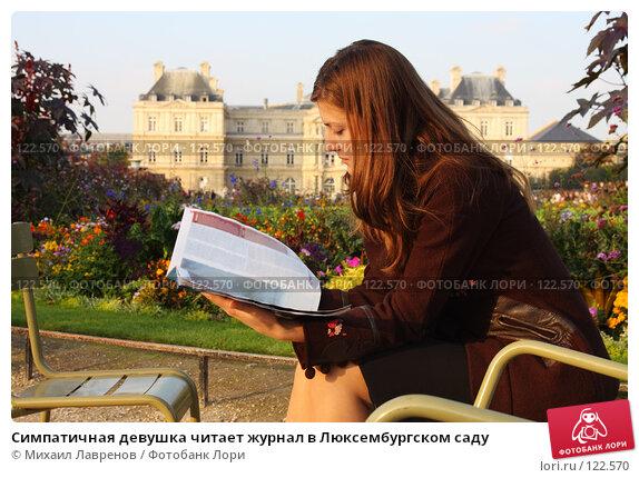 Симпатичная девушка читает журнал в Люксембургском саду, фото № 122570, снято 13 октября 2007 г. (c) Михаил Лавренов / Фотобанк Лори