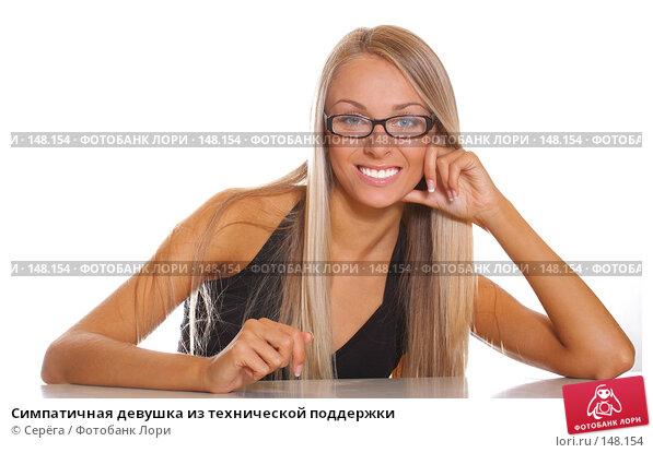 Симпатичная девушка из технической поддержки, фото № 148154, снято 1 октября 2007 г. (c) Серёга / Фотобанк Лори