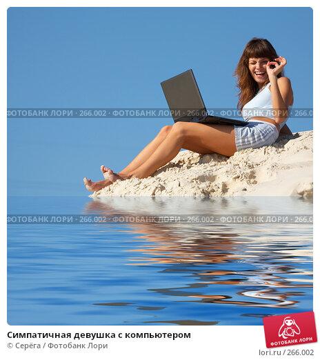Купить «Симпатичная девушка с компьютером», фото № 266002, снято 22 марта 2018 г. (c) Серёга / Фотобанк Лори