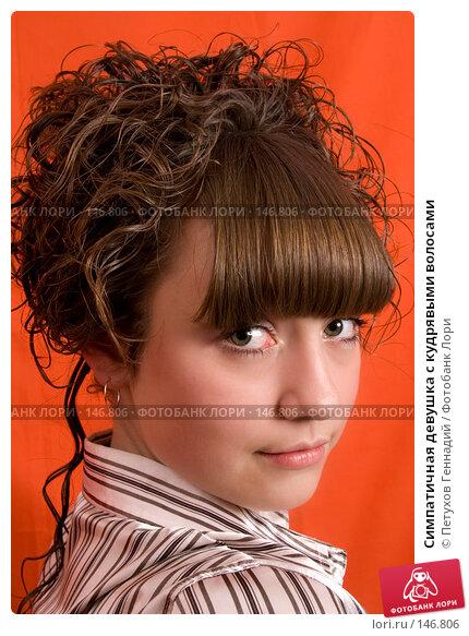 Симпатичная девушка с кудрявыми волосами, фото № 146806, снято 11 декабря 2007 г. (c) Петухов Геннадий / Фотобанк Лори